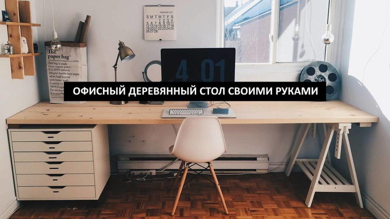 Офисный письменный стол своими руками